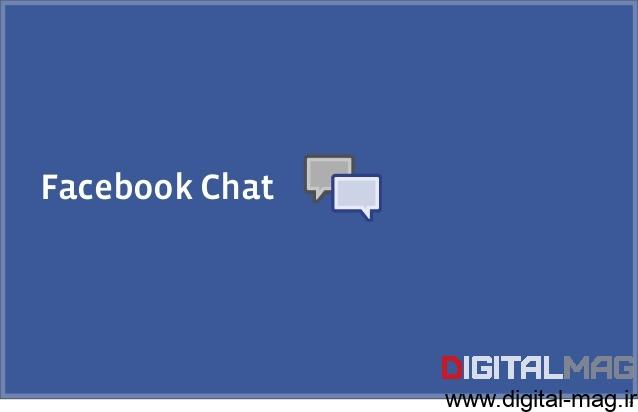 facebook-chat-digital-mag