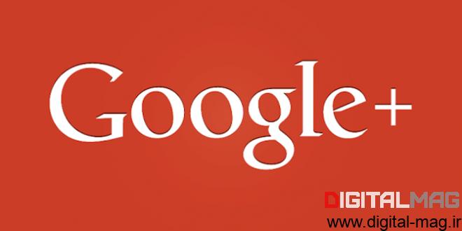 google-plus-660×330