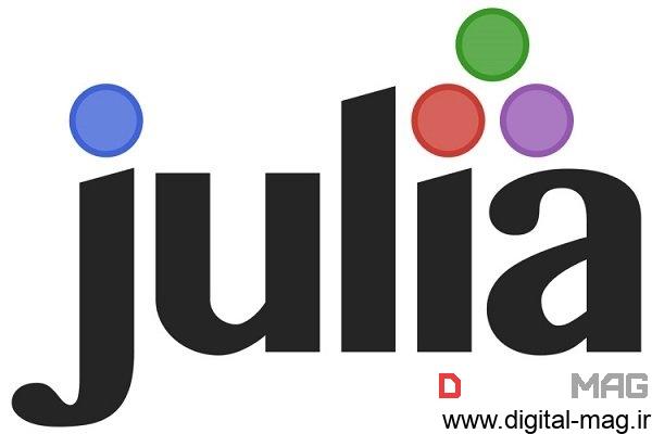جولیا،محبوب ترین زبان برنامه نویسی