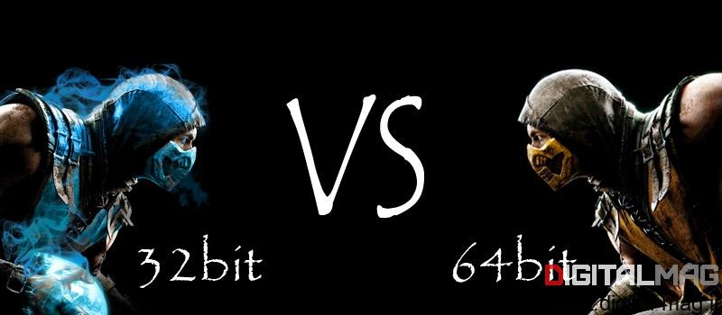 32بیت و 64 بیت دیجیتال مگ